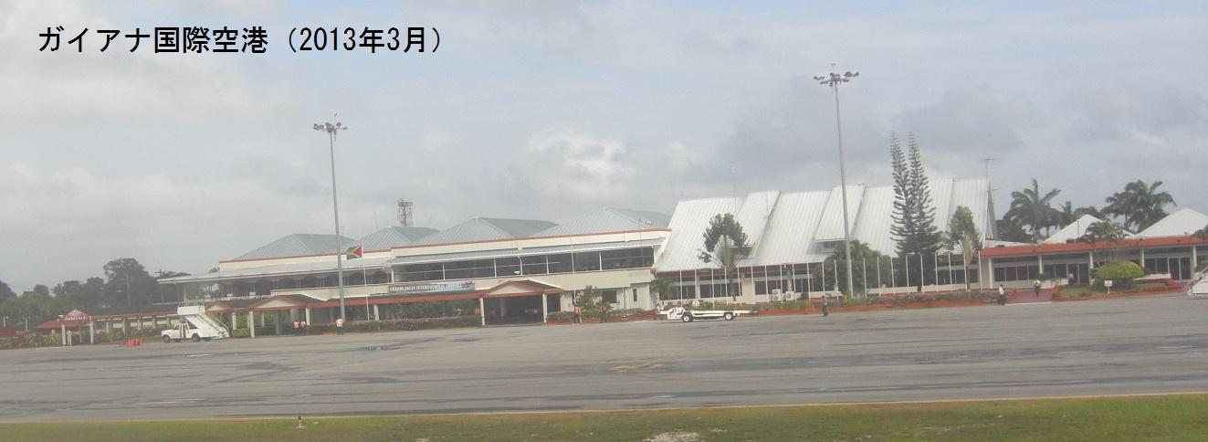 ガイアナ国際空港